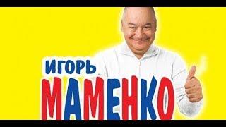 Игорь Маменко - Понятой