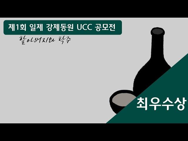 [제1회 일제 강제동원 UCC 공모전 최우수상 수상작] 할아버지와 탁주