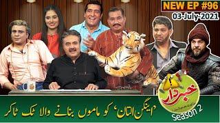 Khabardar with Aftab Iqbal   Nasir Chinyoti   Zafri Khan   Episode 96   03 July 2021   GWAI