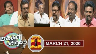 (21/03/2020) MAKKAL MANDRAM | அரசியலில் எடுபடுமா ரஜினியின் இரட்டை தலைமை..?| Thanthi TV