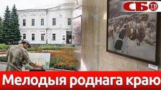 Выставка живописи в Минске к 520-летию Дятлово   СТРИМ