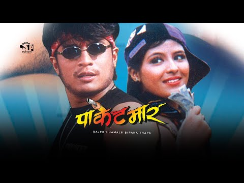 Paketmar | Nepali Movie