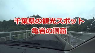 千葉県の観光スポット亀岩の洞窟