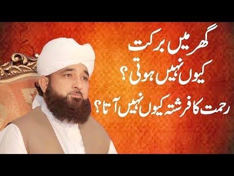 Ghar Main Barkat Kiun Nahi Hoti? | Maulana Saqib Raza Mustafai 13 March 2019 | Islamic Central