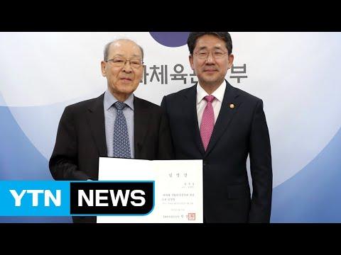 국립한국문학관 초대 관장, 염무웅 문학평론가 선임 / YTN