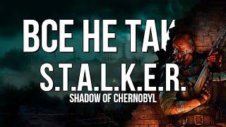 Все не так со Stalker: Shadow of Chernobyl [Игрогрехи]