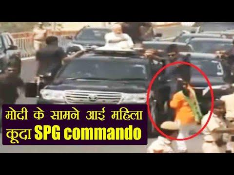 PM Modi की SPG से फिर हुई चूक, सुरक्षा घेरा तोड़ घुस गई महिला, कूदा SPG Commando   वनइंडिया हिन्दी