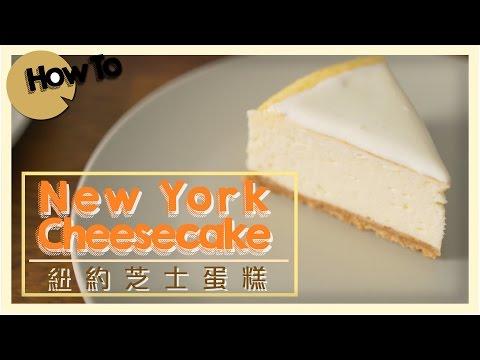 紐約芝士蛋糕 New York Cheesecake[by 點Cook Guide]