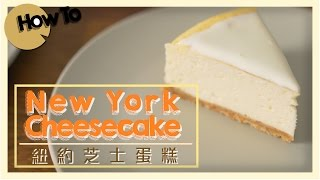 New York Cheesecake  [by Dim Cook Guide]