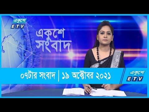 07 PM News || সন্ধ্যা ০৭টার সংবাদ || 19 October 2021 || ETV News