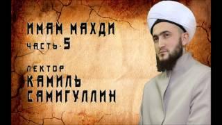 Ибн Хаджар и имам Барзанджи о внешности Махди и предвестниках его появления - Камиль Самигуллин
