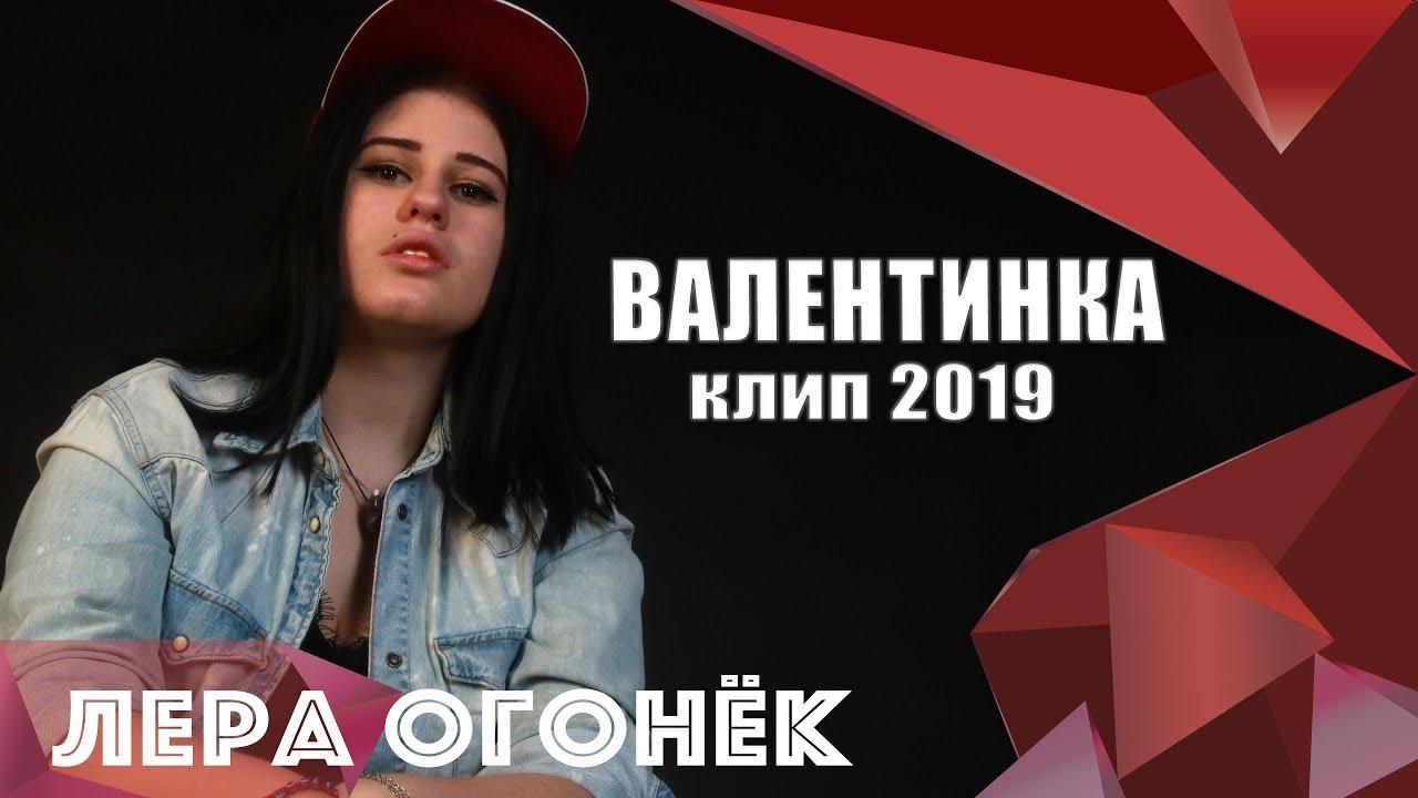 Лера Огонек — Валентинка