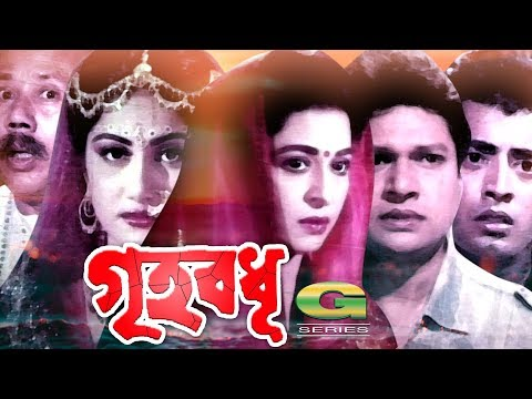 Bangla Movie | Griho Bodhu || Ft Shabana | Alamgir | Omar Sani | ATM Shamsuzzaman | Razib