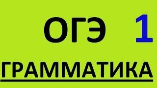 ОГЭ по английскому языку 2016. Грамматика английского языка. Английский язык. ГИА. Языковой материал