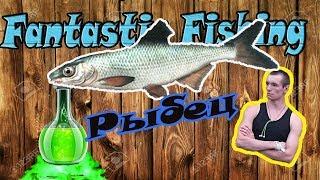 Fantastic Fishing Обучение, где, на что и как ловить рыбу (Рыбец)