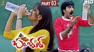 Baladoor Telugu Movie Full HD Part 3/12   Ravi Teja   Anushka Shetty   Sunil   Suresh Productions