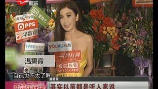 刘德华Andy Lau拍戏被枪指?  温碧霞Irene Wan:我也是听传闻