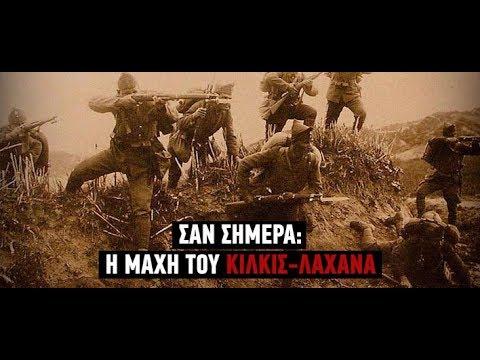 Όταν ο ελληνικός στρατός κατέλαβε το Κιλκίς — Η φονικότερη μάχη των Βαλκανικών Πολέμων (βίντεο)