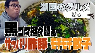 【湖国のグルメ】點心【真っ黒!担々麺】