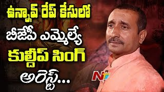 Police Arrests BJP MLA Kuldeep Singh Sengar | Unnao Harassment Issue