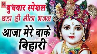 Bachpan Ki Teri Yari Aaja Mere Bankey Bihari !! Budhwar Special Krishna Bhajan
