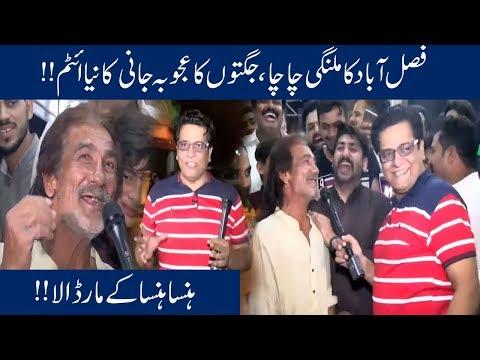 Faisalabadi Malangi Chache Ki Entry! Jani Ki Manji Thok Di!! | Seeti 24 | 23 July 2019