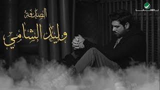 Waleed Al Shami ... Al Sodfa - With Lyrics | وليد الشامي ... الصدفة - بالكلمات تحميل MP3