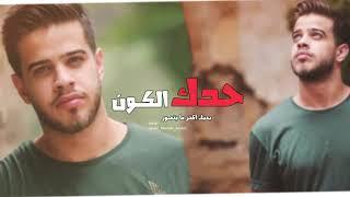 اغاني طرب MP3 ادهم نابلسي حدك الكون( adham alnablse 7dk al kon ( 2019 تحميل MP3