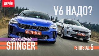 Kia Stinger — Эпизод 5: Сравнение с GT V6 3.3