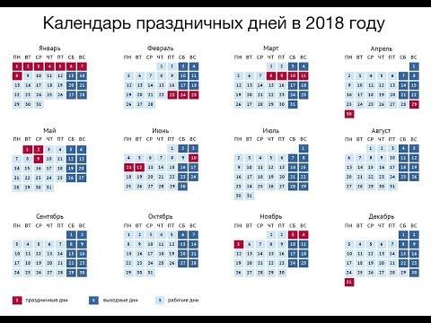 Как отдыхаем в 2018 году Календарь выходных и праздников