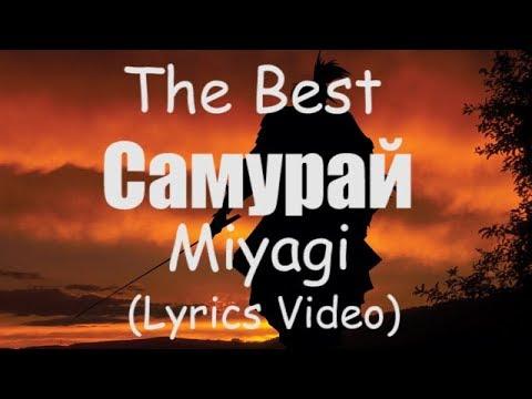 Miyagi - Самурай (Lyrics) 🎧