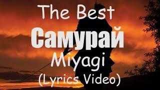 Miyagi   Самурай (Lyrics) 🎧