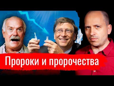 Пророки и пророчества. Константин Сёмин // АгитПроп 25.05.2020 видео