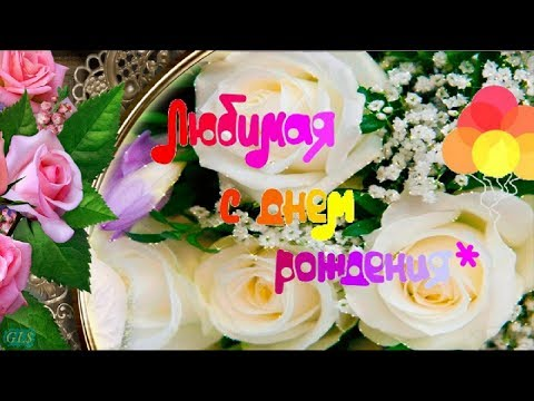 С Днем рождения Красивые Поздравления любимой жене от мужа Поздравить красиво Видео открытки