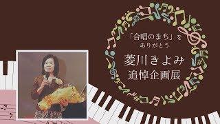 合唱のまちをありがとう 菱川きよみ追悼企画展