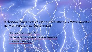 НЛО не захватывали Новокузнецк. Это была гроза