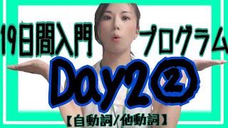 【英文法】19日間入門プログラムDay2②/③【自動詞/他動詞】[#35]