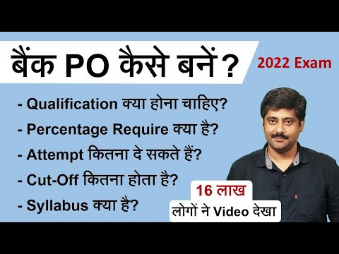 How to become a PO in Bank   बैंक पीओ कैसे बनें ...