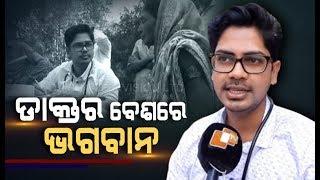 Odisha Doctor Suraj Jena Sets Example