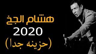 تحميل و مشاهدة هشام الجخ 2020 قصيده جديده هتبكي لما هتسمعها???????? MP3