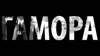 Гамора - Слышь малая да я скучаю