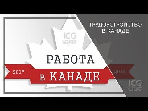Трудоустройство в Канаде. Работа в Канаде 2017-2018