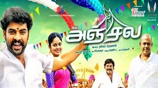 Anjala Full Movie HD | Vimal, Nanditha, Pasupathy, Imaan Annachi
