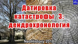 Датировка катастрофы 3: дендрохронология