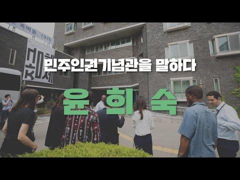 민주인권기념관을 말하다 - 윤희숙(전 한국청년연대 대표)