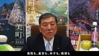鳥取県のみなさまへ/衆議院議員石破茂