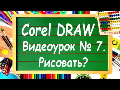 CorelDRAW. Урок №7. Инструменты свободного рисования в Corel DRAW.