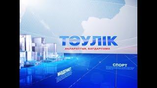 Тәулік (Рика ТВ) 19 ақпан 2018 жыл