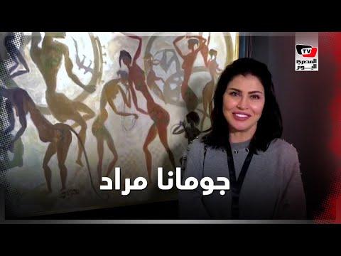 جومانا مراد تشارك في معرض مصر الدولي للفنون التشكيلية: بحب الفن من صغري