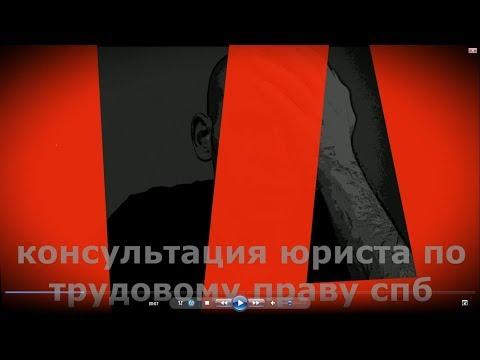 Бесплатно? Консультация юриста по трудовому праву в СПб. Юридическая консультация Санкт-Петербург.